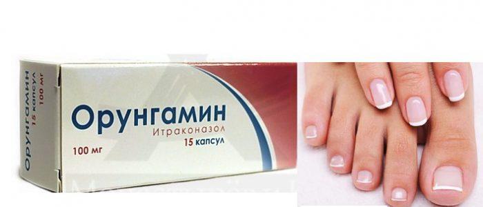 Орунгамин инструкция по применению при грибке ногтей