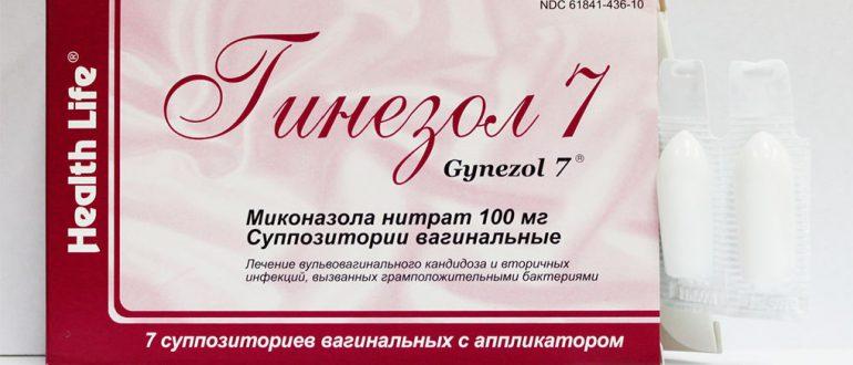 Свечи Румизол от молочницы: инструкция по применению