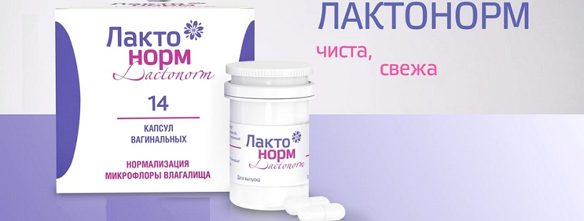 лактонорм плюс инструкция по применению