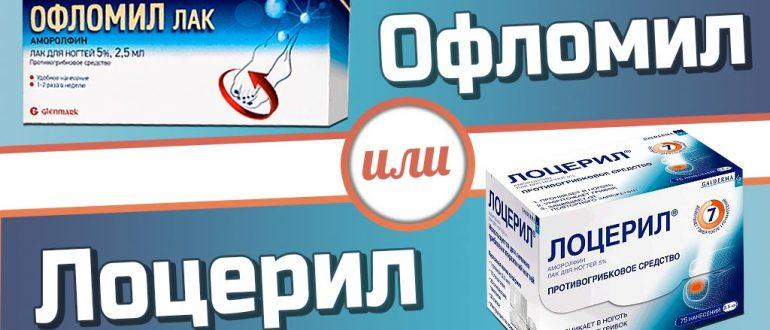 Лекарство против грибка ногтей ламизил