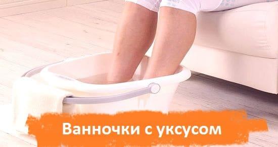 Ванночка для ног в домашних условиях от грибка