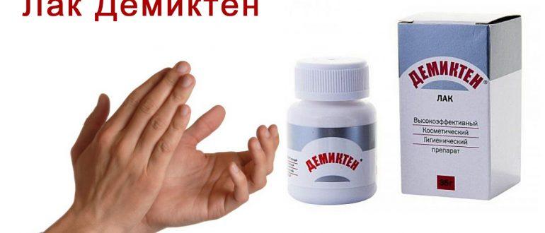 Препарат средство против грибка ногтей