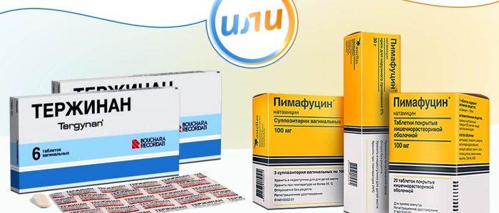Пимафуцин или тержинан при беременности от молочницы